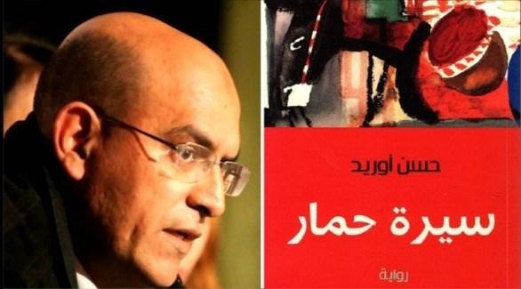 حسن اوريد , مؤلف رواية سيرة حمار