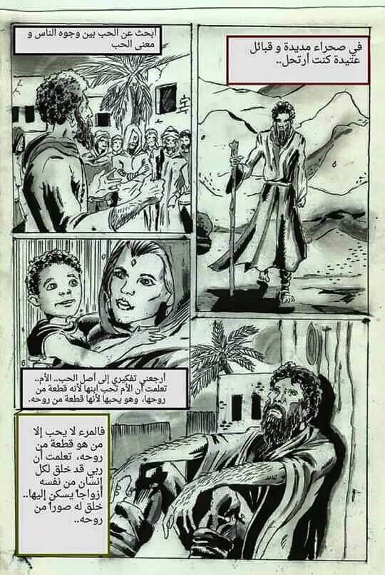 صورة من داحل رواية ملائك نصيبين