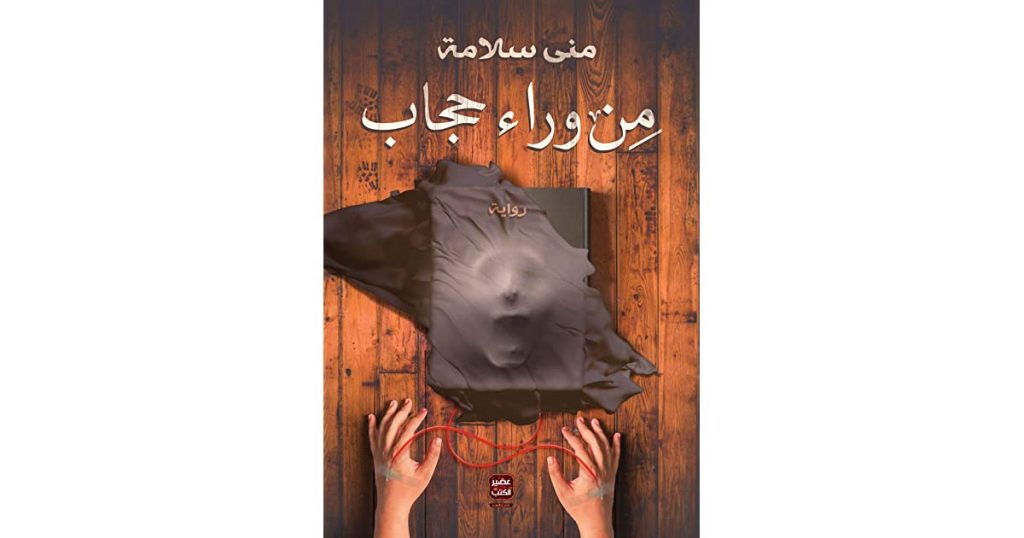 كتاب من وراء حجاب ل منى سلامة