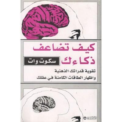 كتاب كيف تضاعف ذكاءك