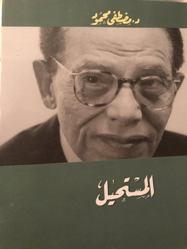 كتاب المستحيل ل مصطفى محمود