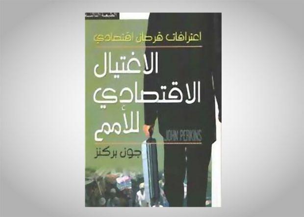 كتاب اعترافات قتل اقتصادي