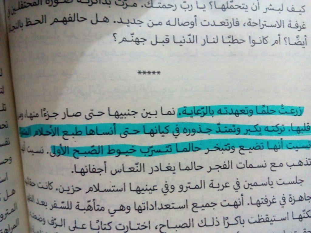 رواية غربة الياسمين